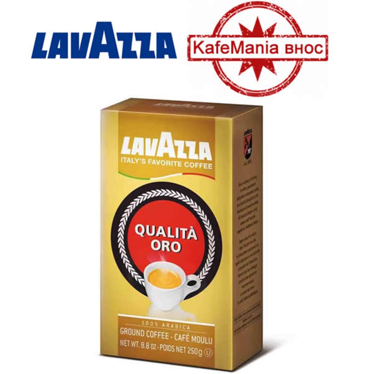 Lavazza Qualita Oro мляно кафе 250гр