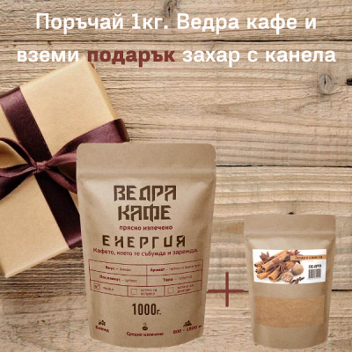 Ведра Кафе Енергия кафе на зърна 1кг + подарък захар
