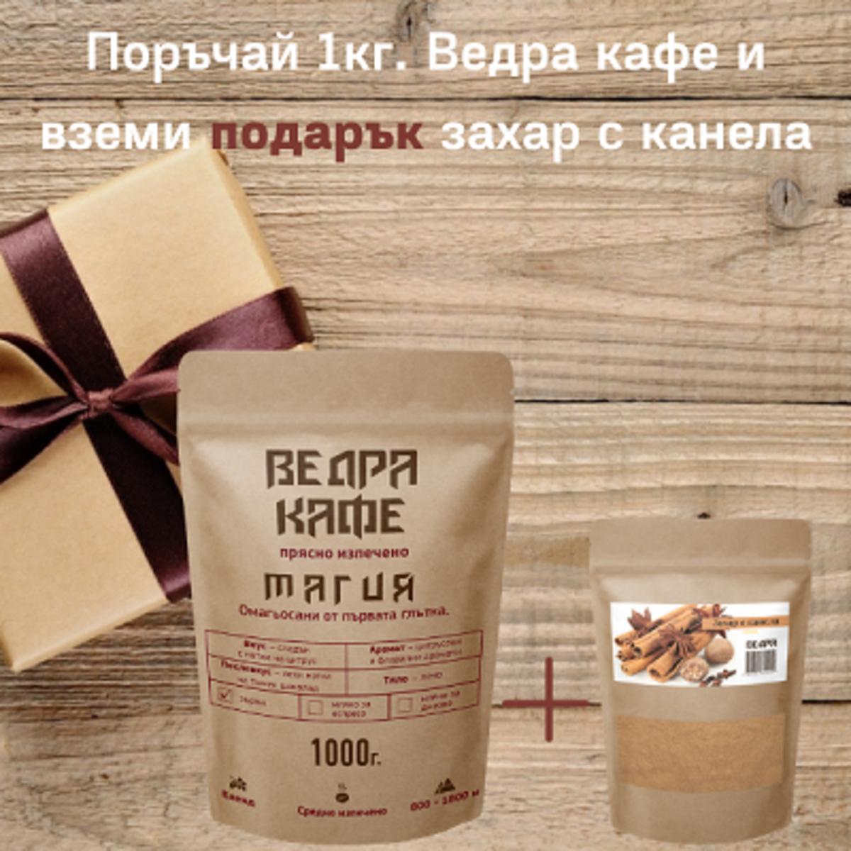 Ведра Кафе Магия кафе на зърна 1кг + подарък захар
