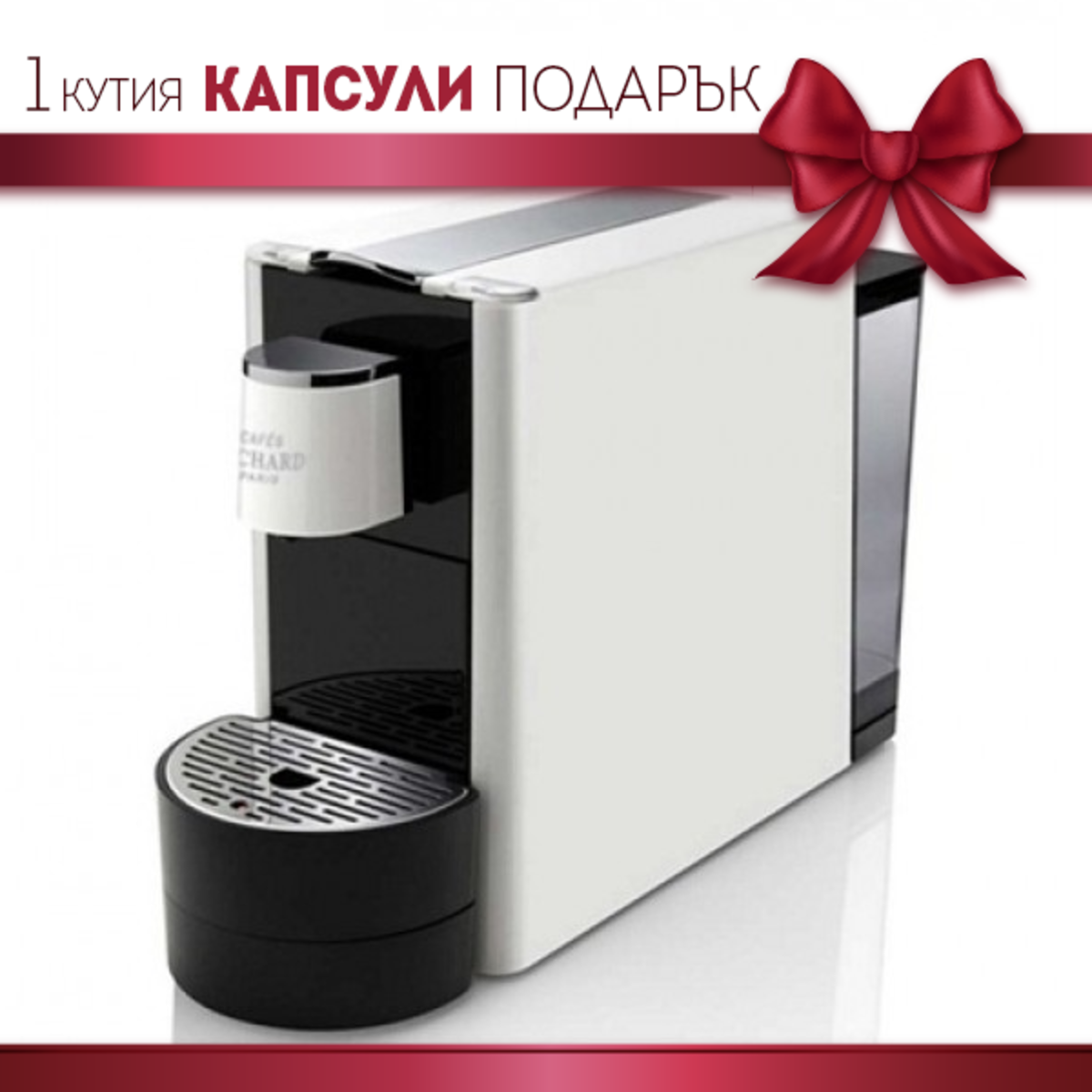 Кафе машина Cafés Richard Ventura бяла + подарък 1 кутия кафе