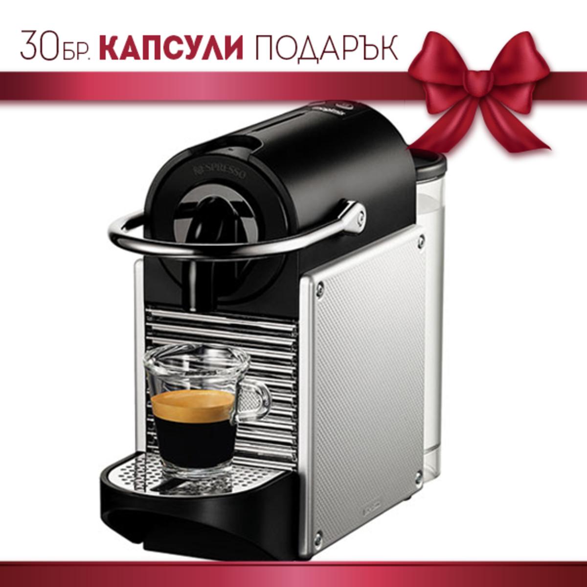 Nespresso Pixie Grey + подарък 30бр капсули асорти